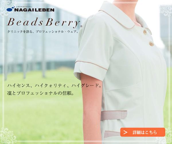 ナガイレーベンBeadsBerryの白衣特集