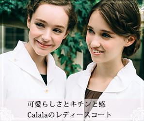 Calala コート&ジャケット