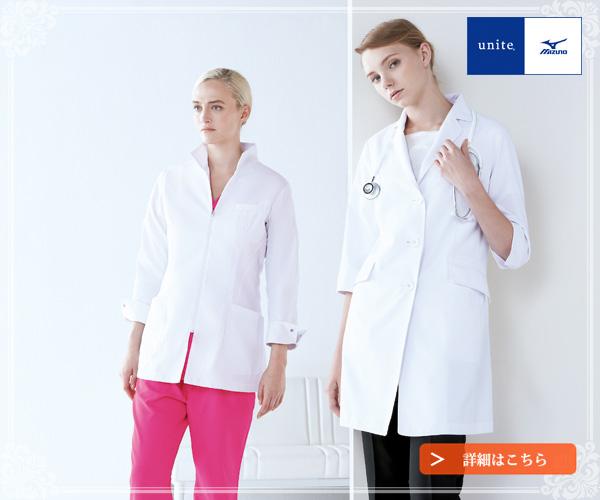 Mizunoレディース白衣MZ-0055