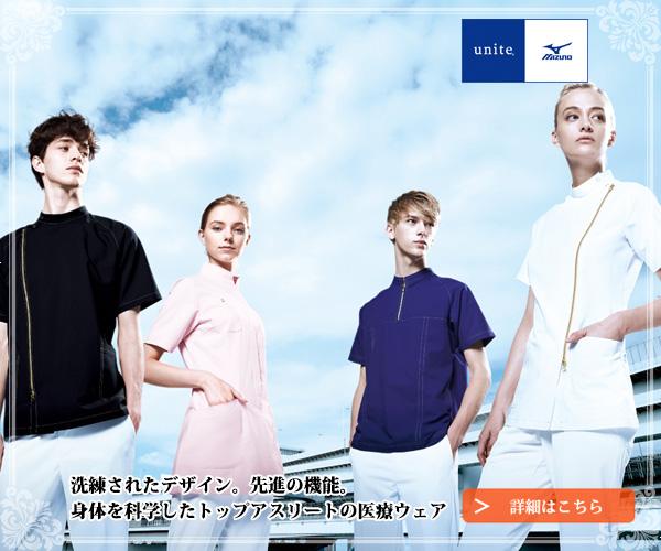 Mizunoの白衣特集