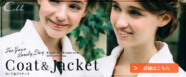 Calala掲載コート&ジャケット-エステユニフォーム通販ページ