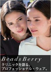 BeadsBerry特集
