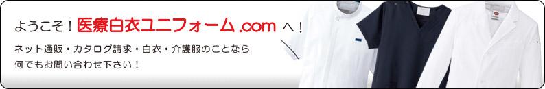 ようこそ!エステユニフォーム.com!